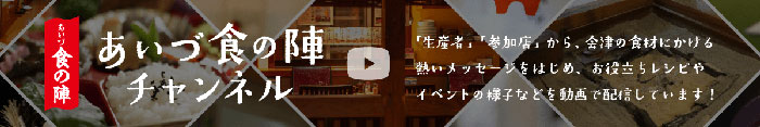 あいづ食の陣チャンネル