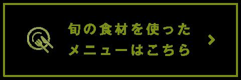 食材:会津アスパラ