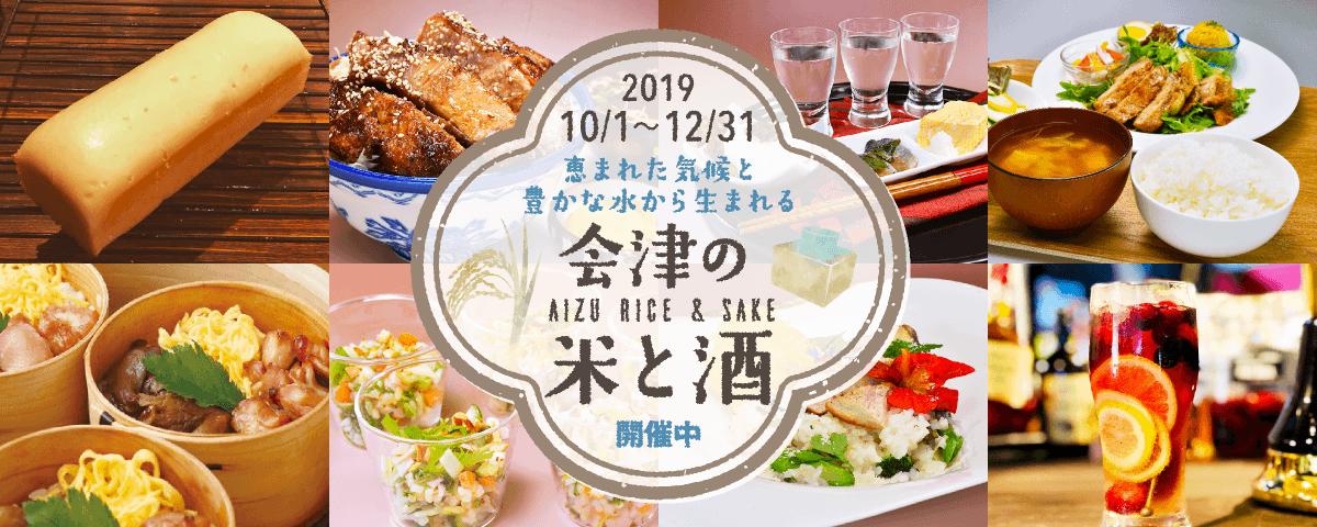 会津米・酒 2019.10.1~12.31