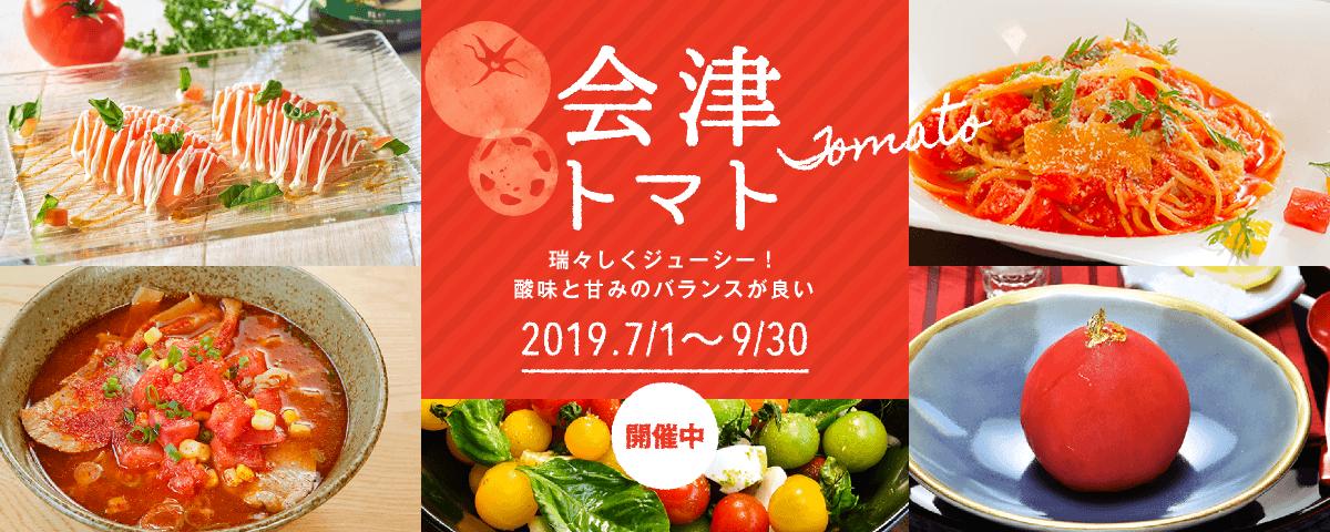 会津トマト 2019.7.1~9.30