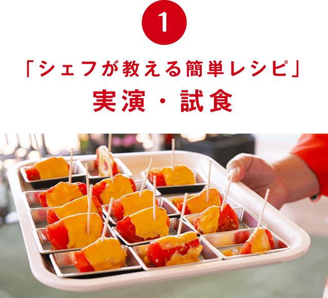 「シェフが教える簡単レシピ」実演・試食