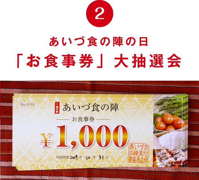 あいづ食の陣の日「お食事券」大抽選会