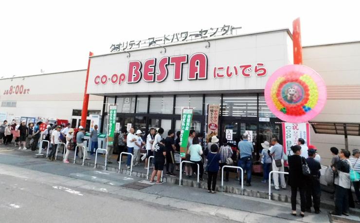 生活協同組合コープあいづ COOP BESTA にいでら店写真