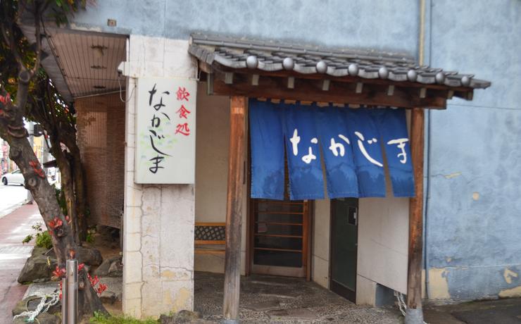 元祖煮込ソースカツ丼の店 なかじま写真