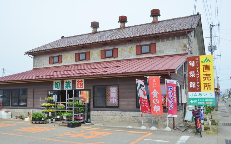 JA会津よつば 旬菜館写真