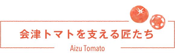 会津トマトを支える匠たち
