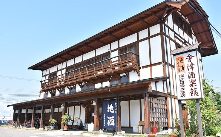 會津酒楽館写真