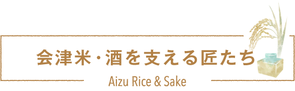 会津米・酒を支える匠たち