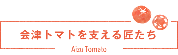 会津トマトを支える匠たち2020