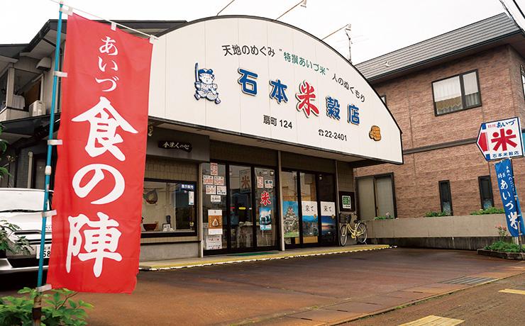石本米穀店写真