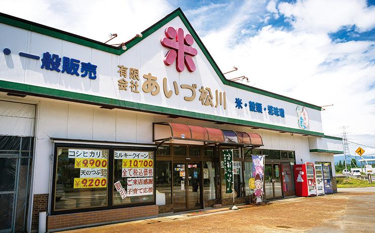 会津のお米 (有)あいづ松川写真