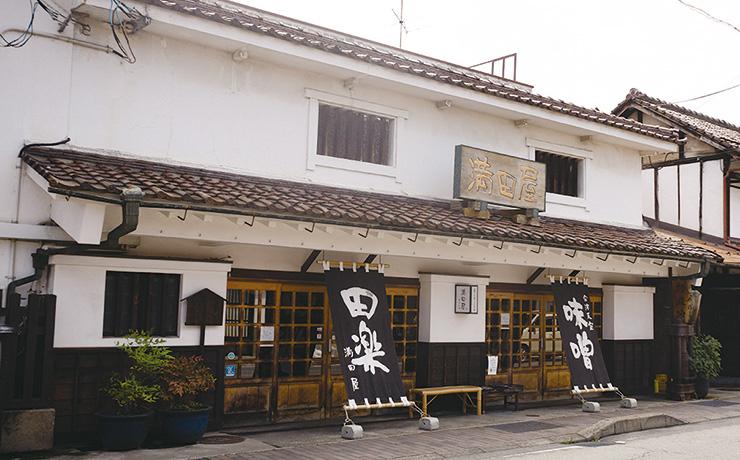 満田屋 写真