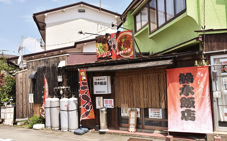 鈴木飯店写真